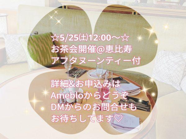 ✦5/25(土)開催@恵比寿✦アフタヌーンティーお茶会