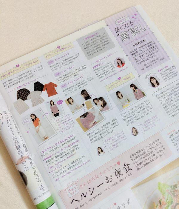 ✦6/3~17まで✦骨格診断10%OFFキャンペーン開催!