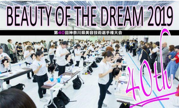 【7/2(火)横浜】BEAUTY OF THE DREAM 2019に出展します!
