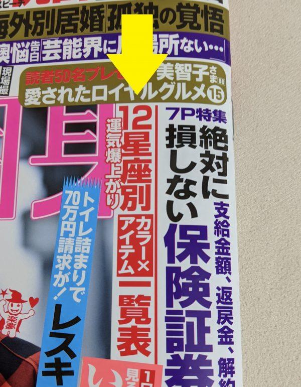 女性自身11月3日号に掲載されました☆